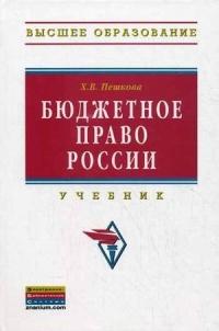 Бюджетное право России. Учебник